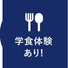 学食体験あり!