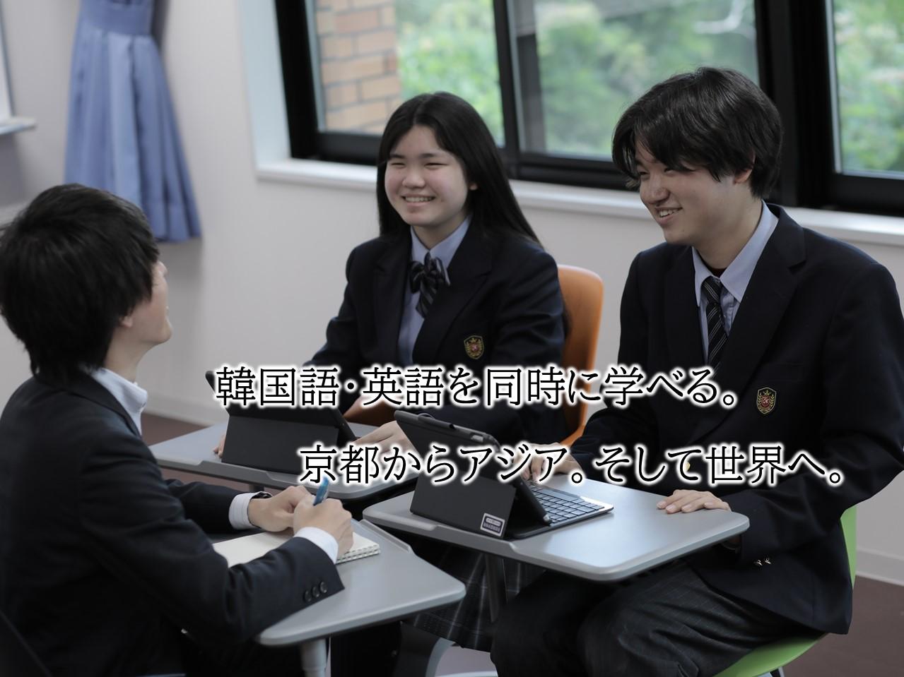 学校法人 京都国際学園