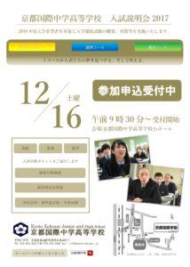 12月16日入試相談会のご案内