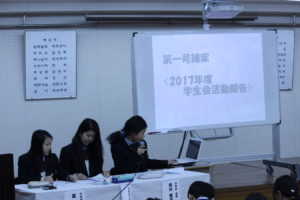 学生会総会 報告