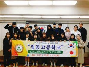 韓国チョンドン高校との交流会
