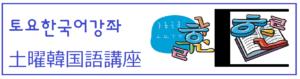 2019年度 京都国際「土曜韓国語講座」のご案内