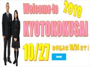 10/27 オープンスクールお申込締切迫る!