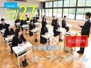 10/27 今年度最後のオープンスクール開催について