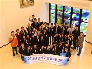 韓国の高校との交流会