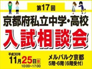 11/25 入試相談会inメルパルク京都開催