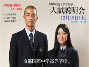 12/15 入試説明会申込受付中