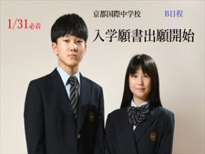 中学入学選抜試験 B日程 出願受付開始(1/22~)