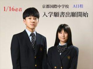 【中学入学選抜試験 A日程 出願受付開始(1/7~)】