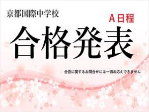 2019年度入学 京都国際中学校 A日程 入学選抜試験 合格発表