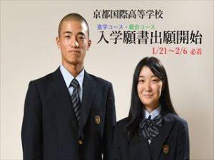 高等学校入学選抜試験 出願受付開始(1/21~)