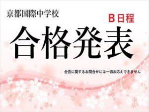 2019年度入学 京都国際中学校 B日程 入学選抜試験 合格発表