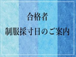 【合格者制服採寸日のご案内】