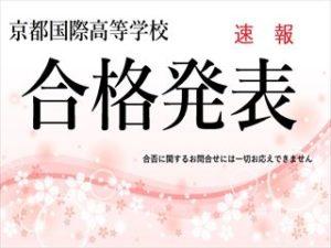 2019年度入学 京都国際高等学校 入学選抜試験 合格発表