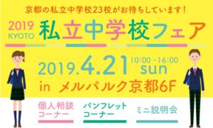 4.21 私学中学フェアのお知らせ