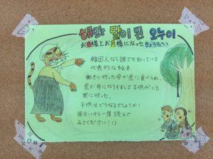 5/16 図書室ライブ公演