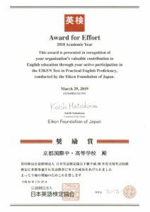 日本英語検定協会から奨励賞をいただきました