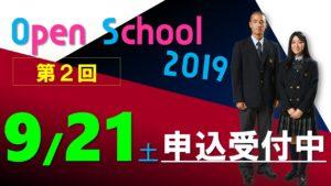 9/21 第2回オープンスクールお申込み受付中![締め切りました]