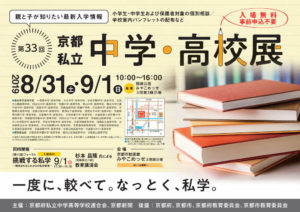 8/31,9/1 私学展開催のお知らせ