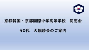 京都韓国・京都国際中学高等学校同窓会 40代 大親睦会のご案内