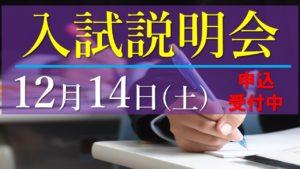 12/14 入試説明会を開催いたします [終了しました]