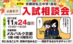 11/24 京都私学入試相談会のお知らせ [終了しました]