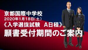 京都国際中学校 入学選抜試験 A日程 [受付終了]