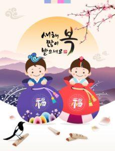 土曜韓国語教室 お正月イベント
