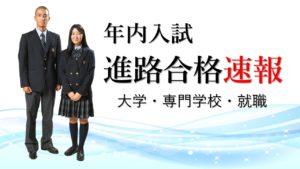 12/27現在【合格速報】大学・専門・就職合格状況