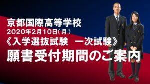 京都国際高等学校 入学選抜試験 【1/20~出願開始】
