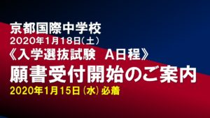 【出願受付終了】京都国際中学校 入学選抜試験 A日程