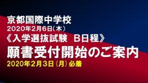 【出願受付終了】京都国際中学校 入学選抜試験 B日程