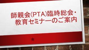 師親会(PTA)臨時総会・教育セミナーのご案内
