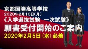 【2/5出願締切】京都国際高等学校 入学選抜試験 出願受付