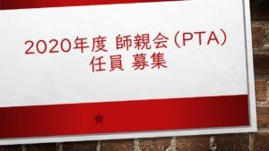 2020年度 師親会(PTA)任員募集
