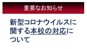 新型コロナウイルス対策による本校の対応に関して【2/28 16:00】
