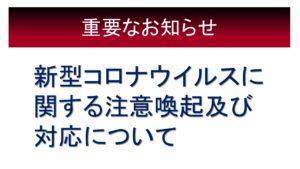 新型コロナウイルスに関する注意喚起及び対応について【2/27】