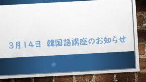 3月14日韓国語講座のお知らせ
