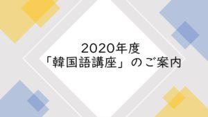 2020年度【韓国語講座】のご案内