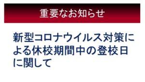 新型コロナウイルス対策による休校期間中の登校日に関して【3/4 14:00】