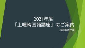 2021年度【韓国語講座】のご案内
