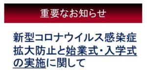 《最新》新型コロナウイルス感染症拡大防止と始業式・入学式の実施に関して【4/3 16:30】