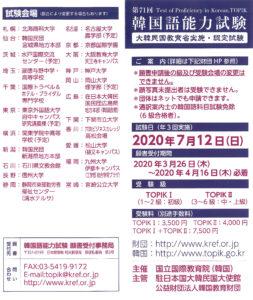韓国語能力試験の受験申請のご案内(第70回)