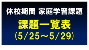 【生徒必須】休校期間家庭学習課題一覧(5/25~5/29) 《5/29更新》