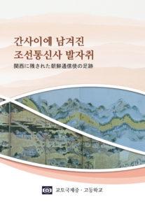 京都国際学園 教材開発『関西に残る朝鮮通信使の足跡』発行
