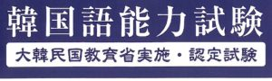 第69回 韓国語能力試験(5月24日実施予定)中止のお知らせ
