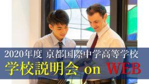 京都国際中学高等学校 学校説明会 on WEB 2020