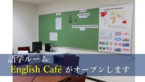 《語学ルーム》English Cafeがオープンします