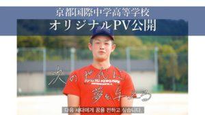 京都国際中学高等学校 オリジナルPV公開