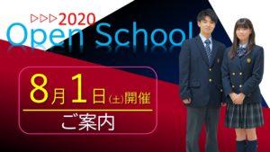 《入試広報》オープンスクールお申込みの皆さまへ